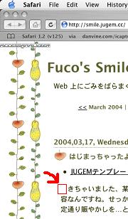 iCapture でキャプったうちのサイト:本文の行頭の全角スペースに赤矢印つき