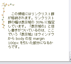 sidebar の表示サンプル