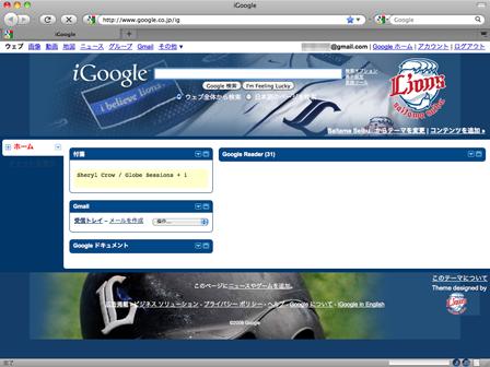 iGoogle: 埼玉西武ライオンズテーマ
