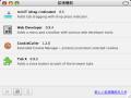 Firefox 1.0.7 に入っている拡張