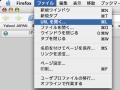 Mozilla Firefox for MacOSX 1.0RC 日本語版
