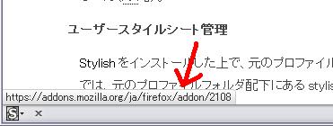 Firefox 5 の URL 表示