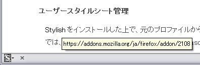 URL Tooltipの表示(1)