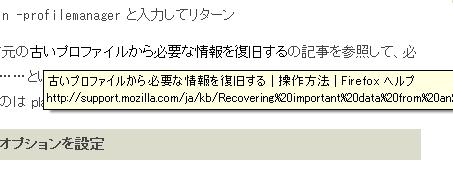 URL Tooltipの表示(2)